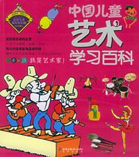中国儿童艺术�...