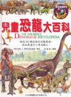 兒童恐龍大百�...