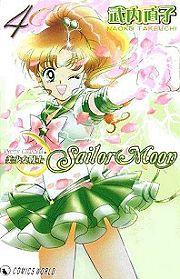 美少女戰士SailorMoon(Vol.3)