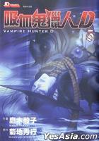 吸血鬼獵人D(Vol.5)