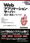 Webアプリケーション・サーバー設計・構築ノウハウ