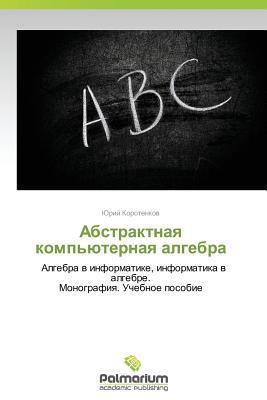 Abstraktnaya komp'yuternaya algebra
