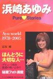 浜崎あゆみPure Stories