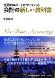 会計の新しい教科書