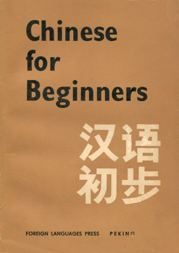 Chinese for Beginners. 汉語初步