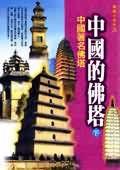 中國的佛塔(下)