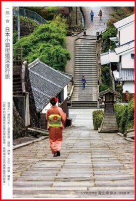 一期一會 日本小鎮街道深度行旅