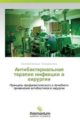 Antibakterial'naya terapiya infektsii v khirurgii