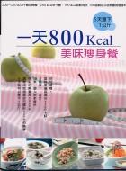 一天800Kcal 美味瘦身餐