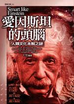 愛因斯坦的頭腦