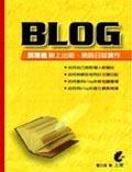 Blog 部落格線上出版