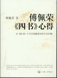 傅佩荣《四书�...