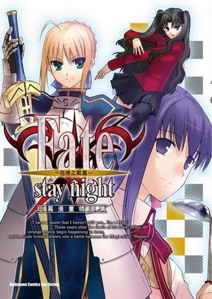 Fate/stay night 咆哮之戰篇