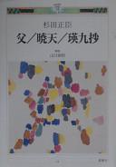 父/暁天/瑛九抄