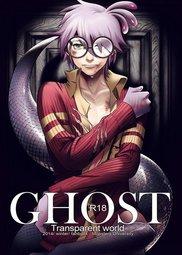GHOST 幽靈