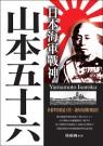 日本海軍戰神