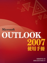 Microsoft Outlook 2007使用手冊
