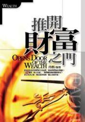 推開財富之門