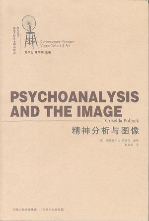 精神分析与图像