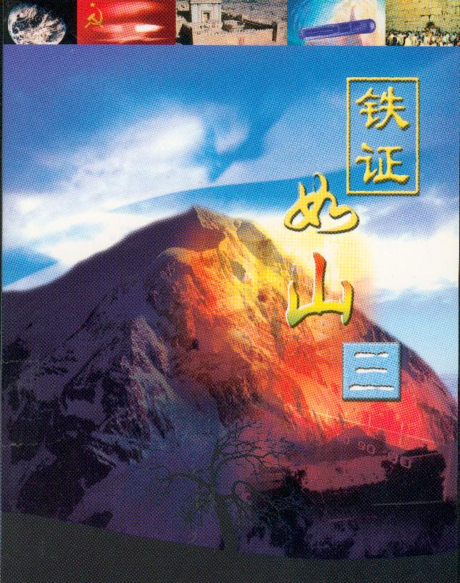 鐵證如山(三�...