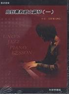 烏野薰教爵士鋼琴(一)(附DVD+書)
