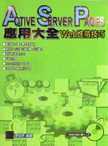 Active Server Pages 應用大全 Web 進階技 巧
