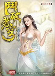 鬥破蒼穹(56):天火三玄