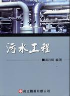 污水工程 (修訂二版)