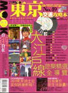 MOOK 自遊自在 21世紀•東京攻略本