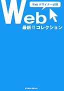 最新Webコレクション