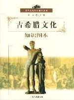 古希腊文化知识图本/世界文化知识图本系列