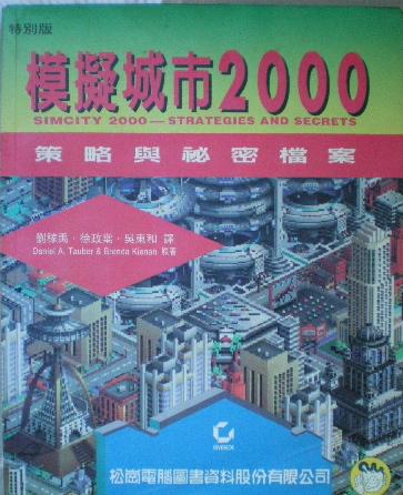 模擬城市2000