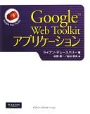 Google Web Toolkit アプリケーション