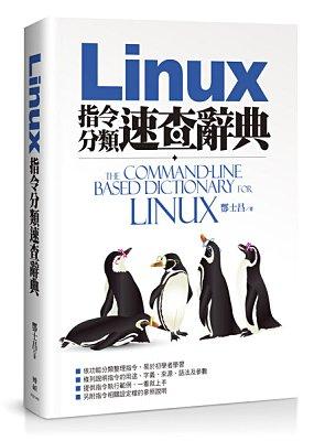 Linux 指令分類速查辭典