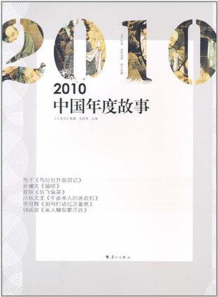 2010中国年度故事