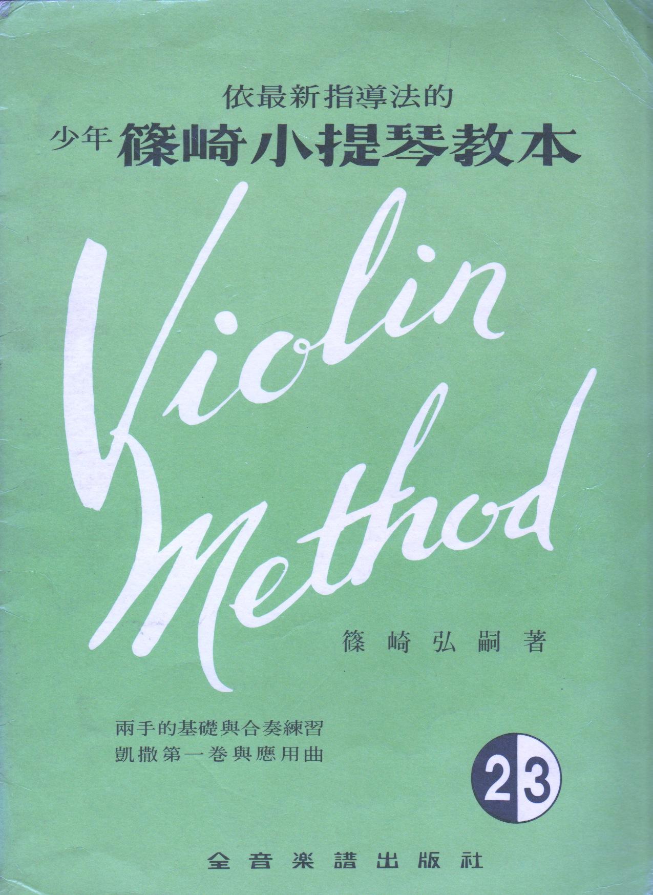 篠崎小提琴教本 2.3卷合本