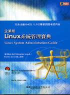 企業級Linux系統管理寶典