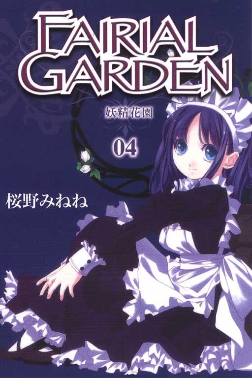 FAIRIAL GARDEN 妖精花園 4