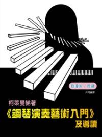 科萊曼悌著《鋼琴演奏藝術入門》及導讀