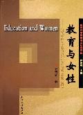 教育与女性