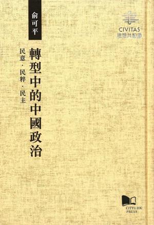 轉型中的中國政治