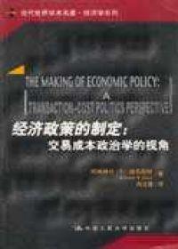 经济政策的制定