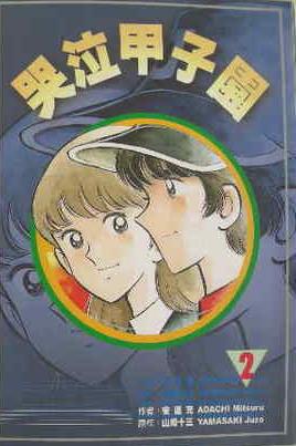 哭泣甲子園2 (完)