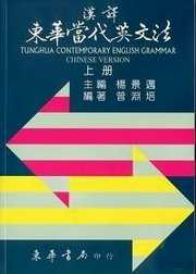 漢譯東華當代英文法 六版 上冊