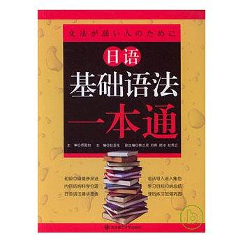日语基础语法一本通