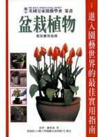 盆栽植物栽培實用指南
