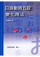 日語動詞五段變化用法