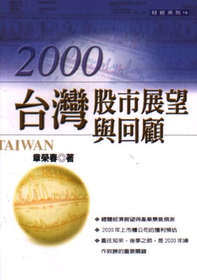 台灣股市展望與回顧