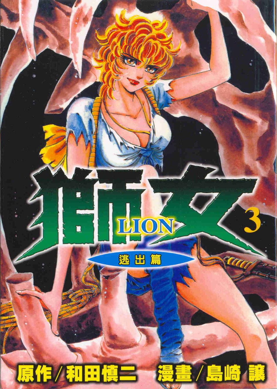 獅女 LION 3