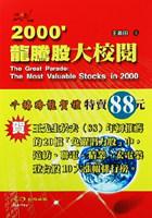 2000龍騰股大校閱